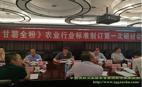 《甘薯全粉》农业行业标准制定第一次研讨会在北京顺利召开
