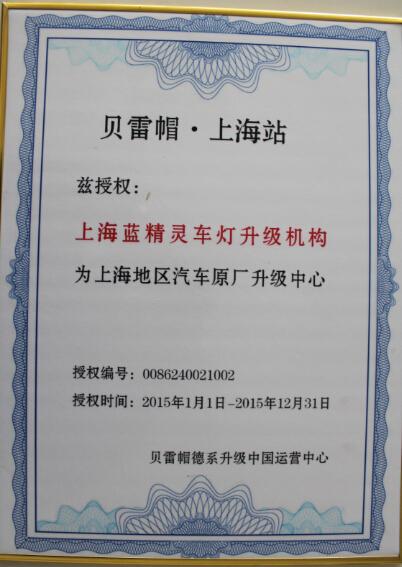 贝雷帽德系升级上海站.jpg