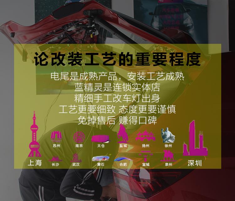 上海改电尾门