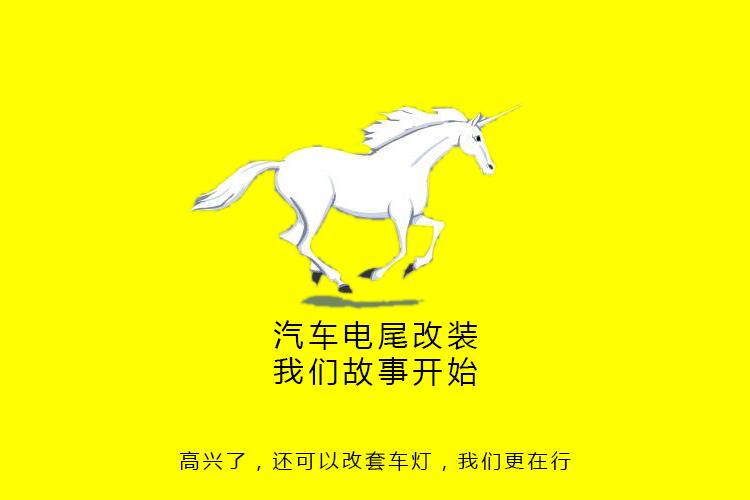 上海电尾门改装