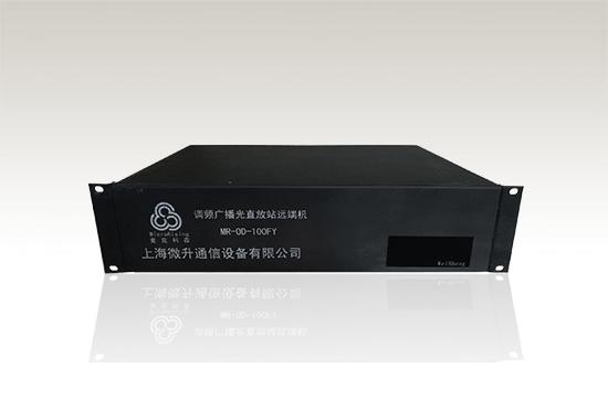 调频广播光直放远端机MROD100FY.jpg