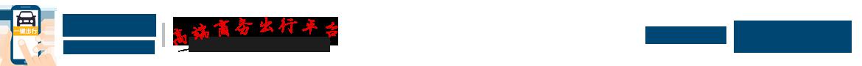 高端服務商務平臺-一鍵租車-一鍵旅游-一鍵娛樂-一鍵出行-一鍵分時汽車租賃,大眾-錦江-巴士-永達-滴滴-首汽-神州-安飛士-包車-租車-汽車租賃-電話-網站,租車-租車公司-上海租車-上海租車公司-汽車租賃-汽車租賃公司-上海汽車租賃-上海汽車租賃公司