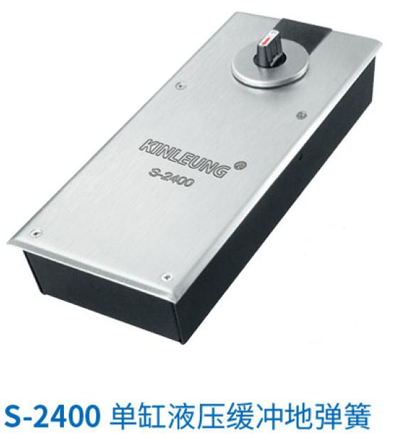 地弹簧S-2400.png