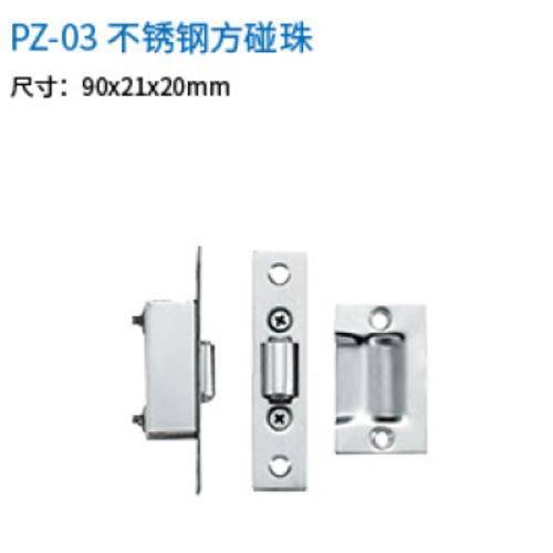 不锈钢方碰珠PZ-03