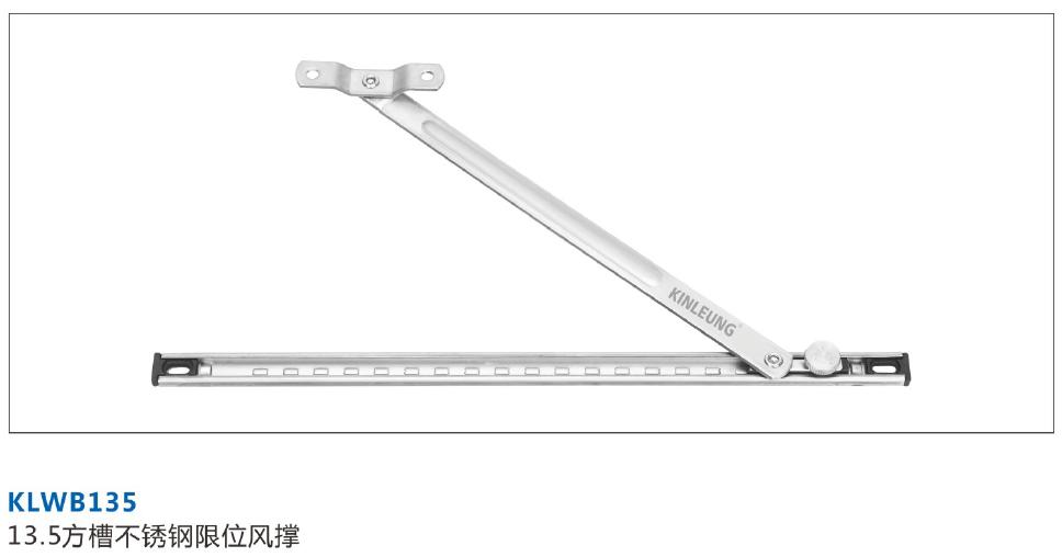 13.5方槽不锈钢限位风撑KLWB135.png