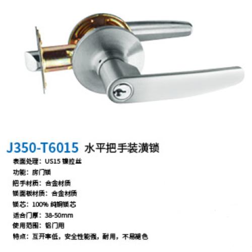 水平把手装潢锁J350-T6015