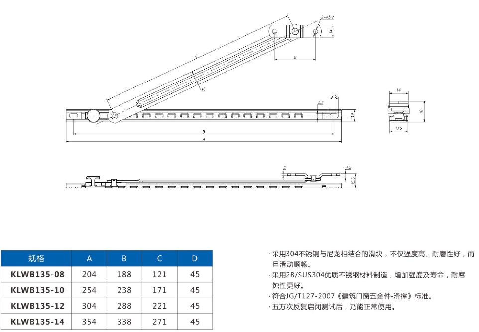 13.5方槽不锈钢限位风撑KLWB135A.png
