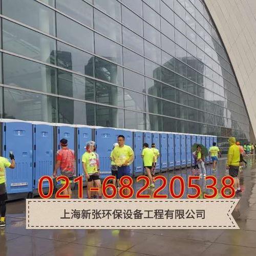 上海欢乐跑移动厕所