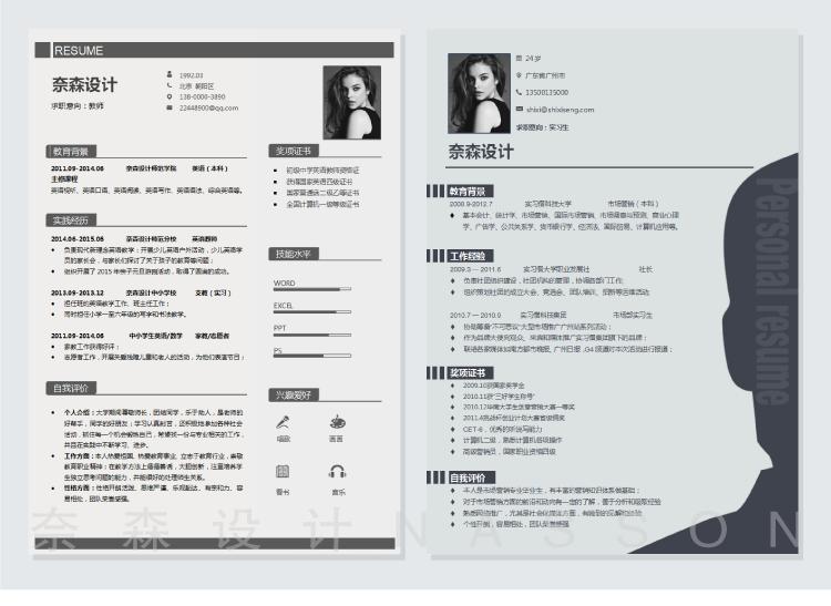 五百丁個人簡歷模板創意簡約設計制作封面應屆畢業生求職英文定制