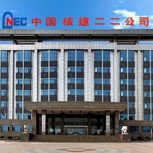 中国核工业第二二建设有限公司