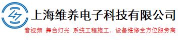 上海维养电子科技有限公司