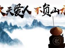 為中華民族旅游事業發展奮斗終身