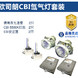 【2899元氙气套装】欧司朗CBI氙气灯定制海拉双光透镜EBI安定