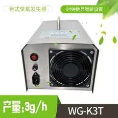 WG-K3T台式臭氧发生器