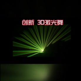 3D激光舞  视频