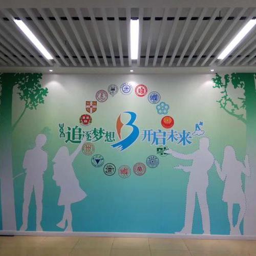 学校墙体写真