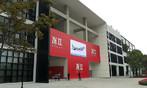 上海·张江国创中心