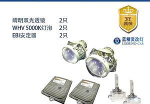 「飞利浦氙气灯套装」睛明海拉双光透镜飞利浦WHV氙气灯EBI安定