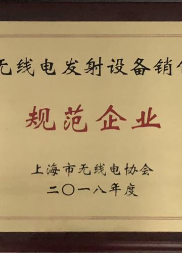 上海无线电协会防范企业证书