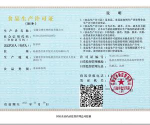 酒石酸生产许可证