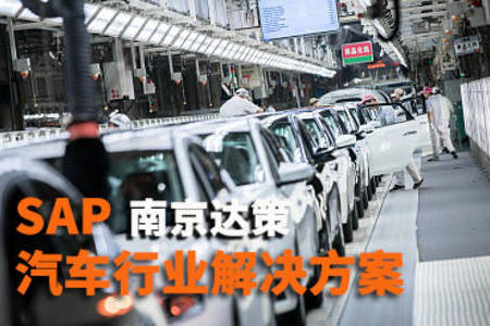 SAP汽车行业ERP系统解决方案 汽车行业管理软件 全球知名汽车制造企业都在用