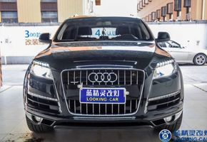 上海改装车灯奥迪Q7升级全新进口海拉5双光透镜