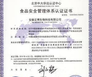 酒石酸质量安全证书ISO