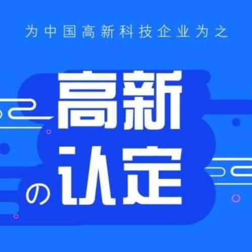 喜讯!昱瑾科技荣获***高新企业认证