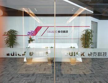 常州快克锡焊股分上海办公总部