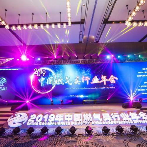 2019中國燃氣具行業年會美滿勝利舉行