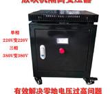 放映機隔離變壓器MS-7KVA