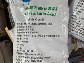 艾博-酒石酸锑钾 DL-酒石酸 酒石酸钾钠 酒石酸氢钾 TS 280粉末固化剂