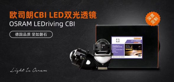 经典来啦!欧司朗LED大灯双光透镜模组全球发布,每月限量20套