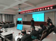 李也文旅趕赴云南進行方案匯報,共創大關旅游發展新引擎