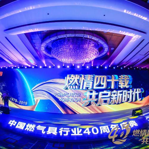 中國燃氣具行業四十周年慶典