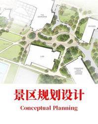 景区规划设计