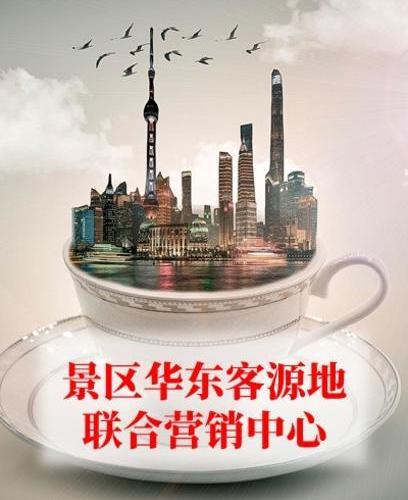 景区华东客源地联合营销中心