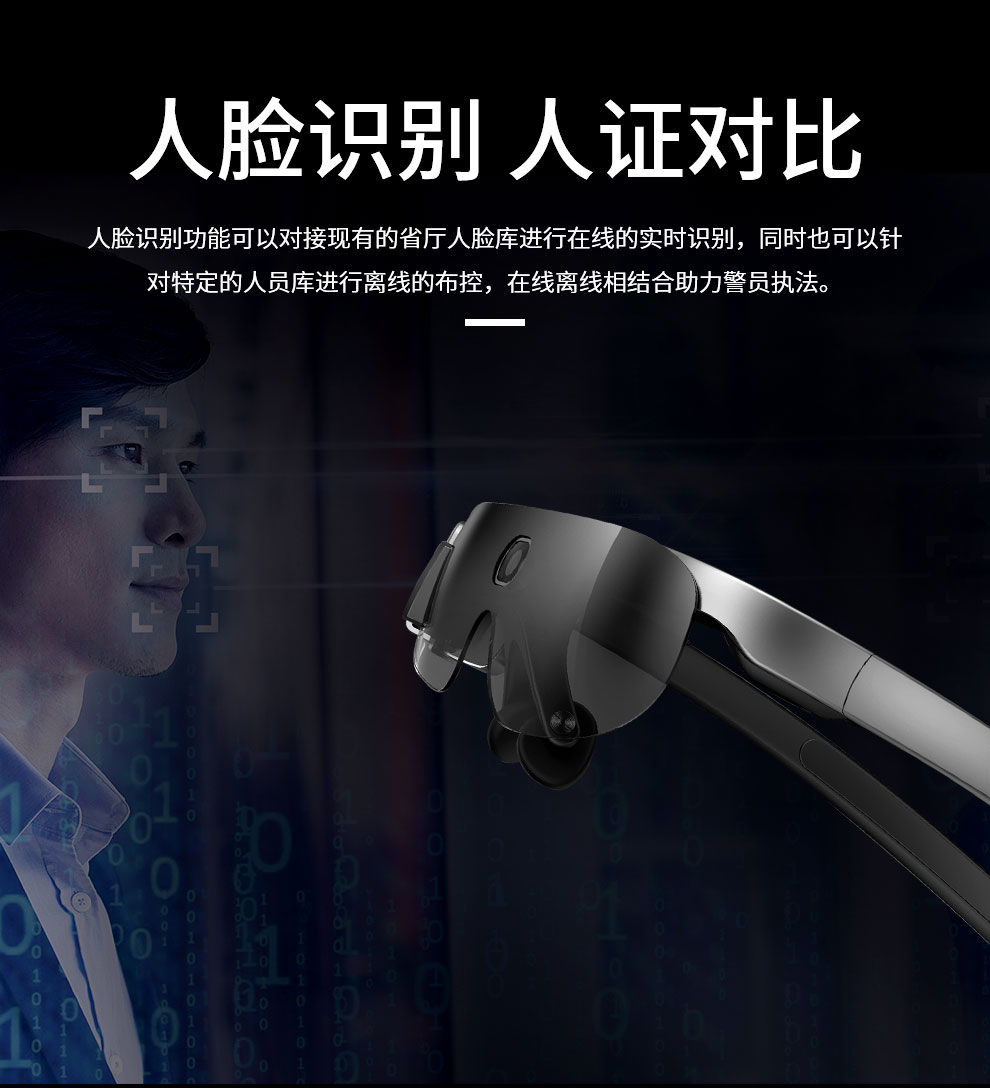 AI测温眼镜_03.jpg