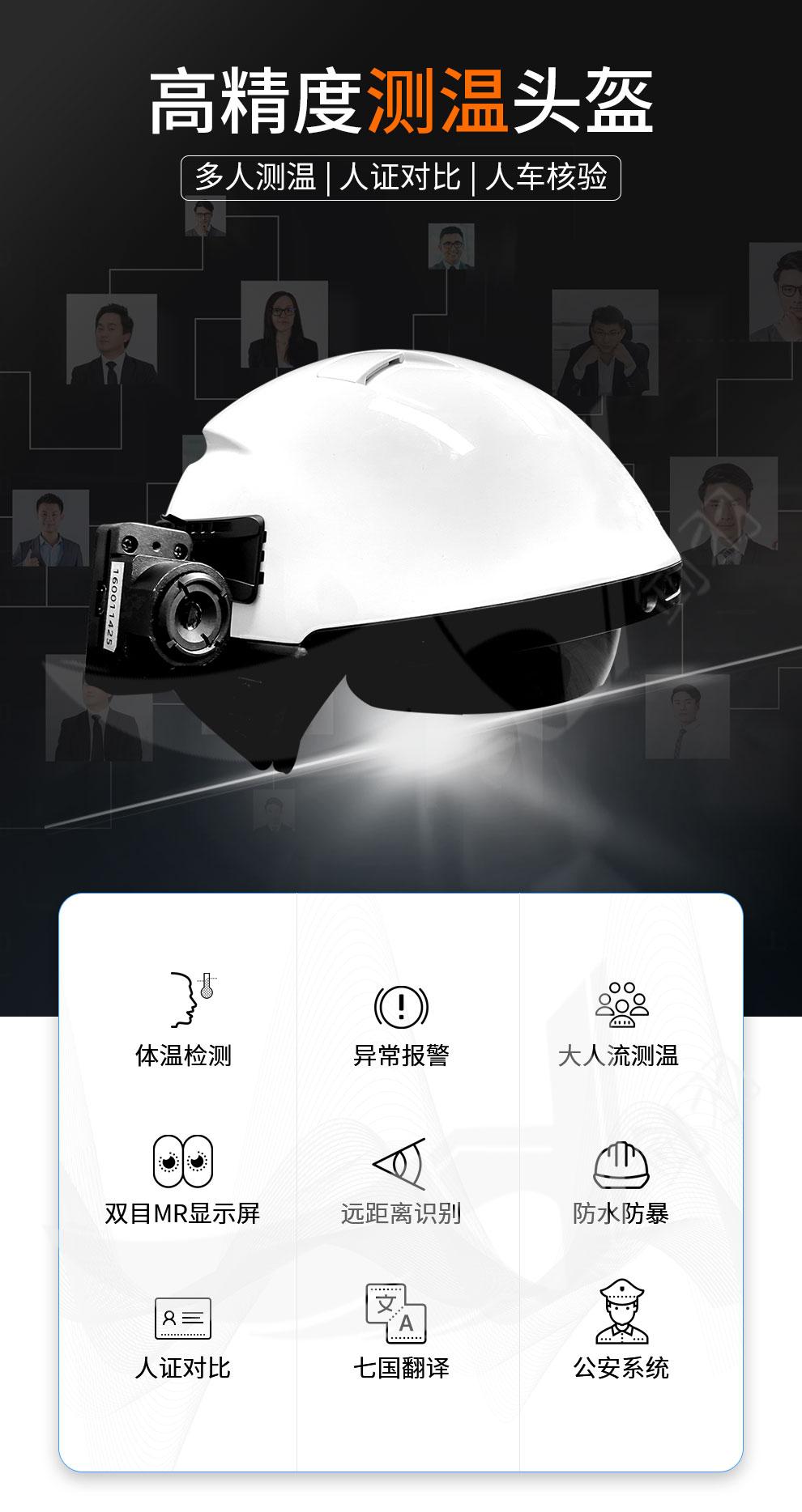 测温头盔_01.jpg