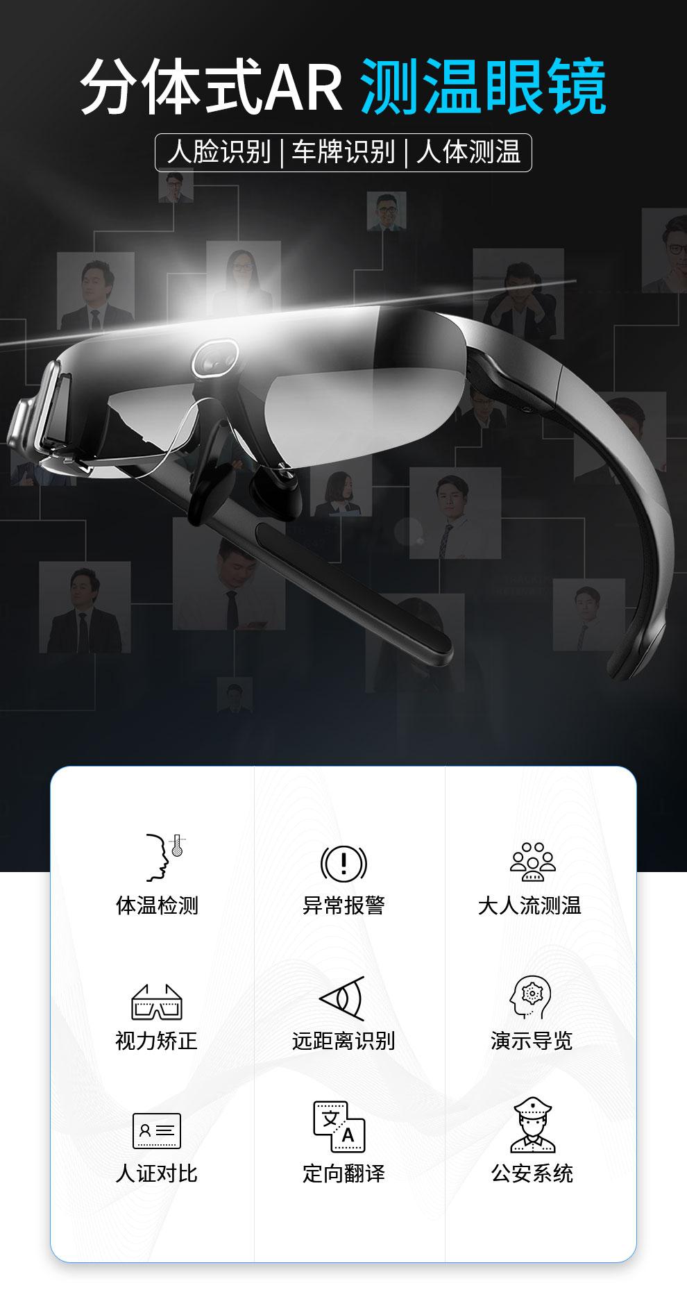 AI测温眼镜_01.jpg