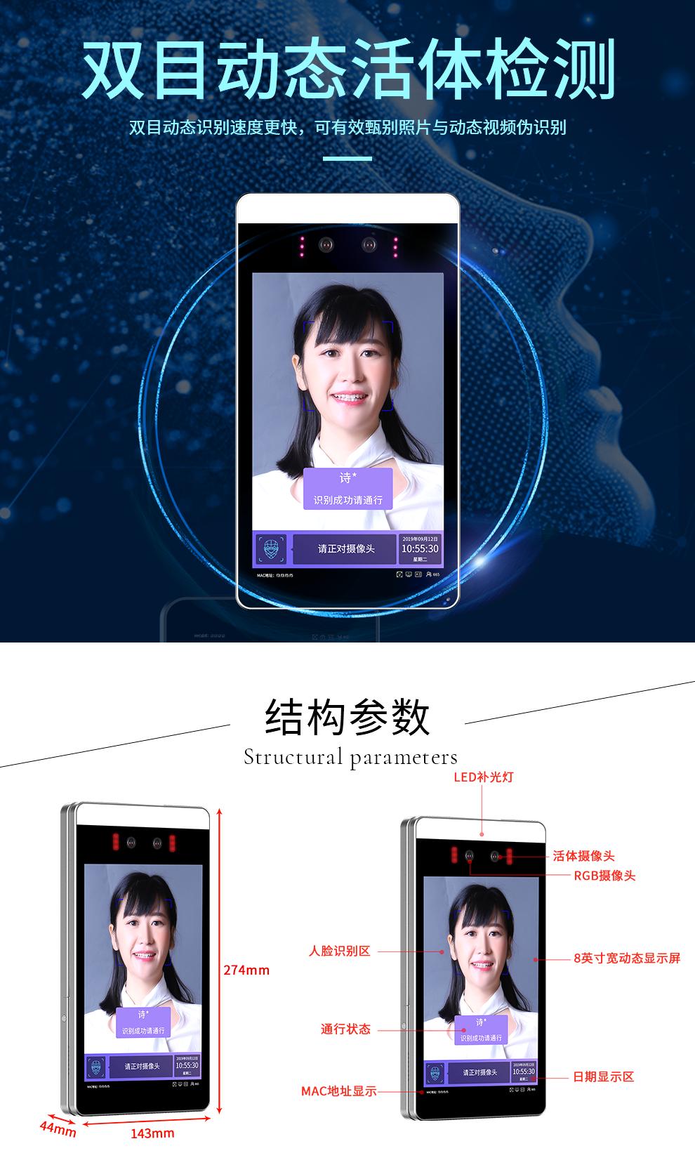 YJ1738人脸识别_04.png