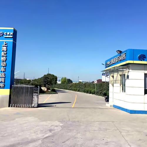 上海虹桥动车运用所