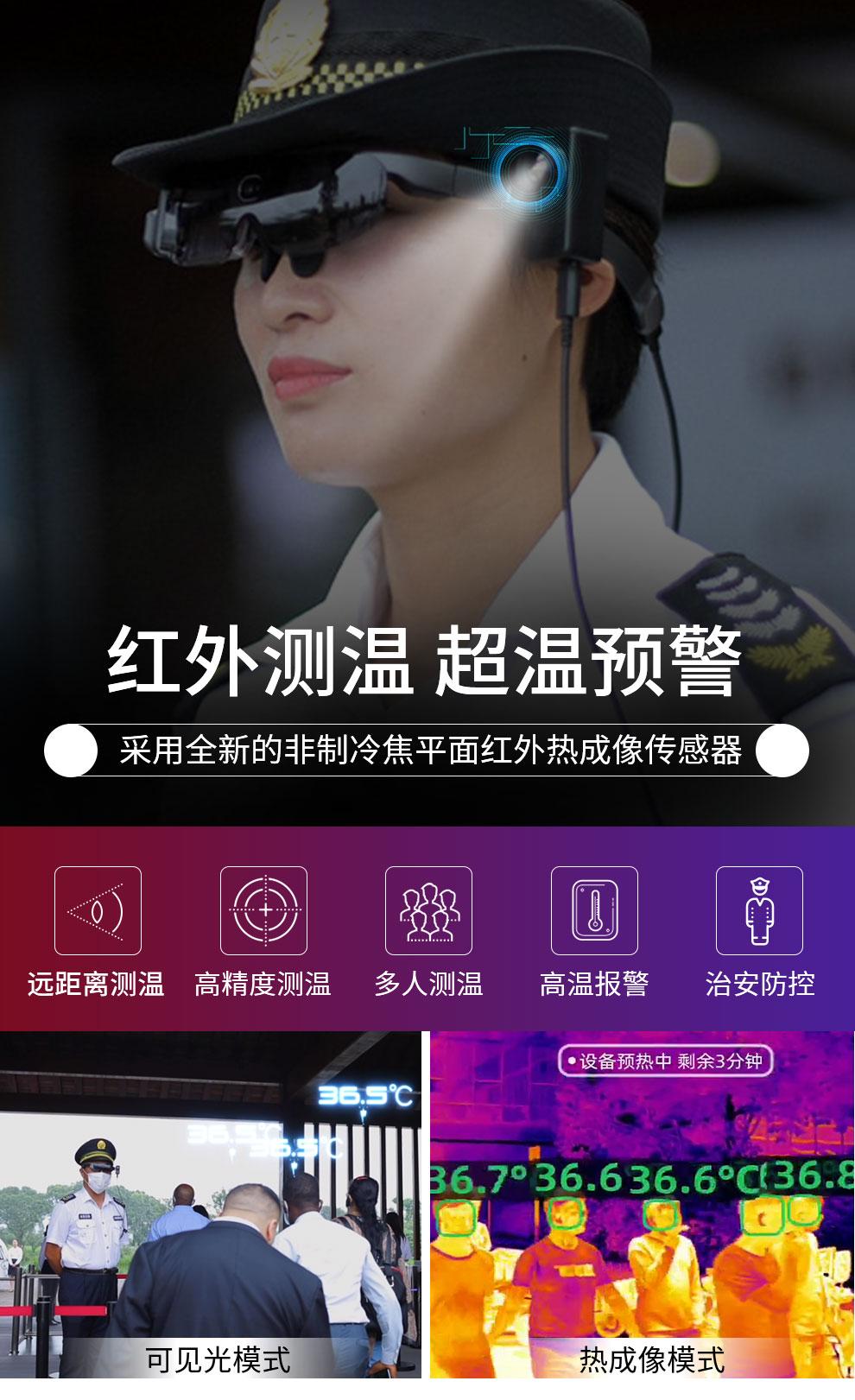 AI测温眼镜_10.jpg