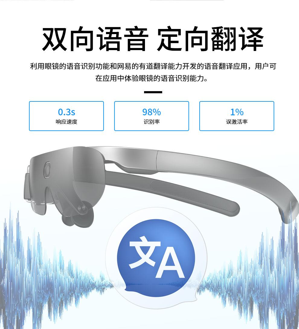 AI测温眼镜_12.jpg