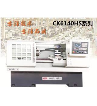 数控车床CK6140HS-750