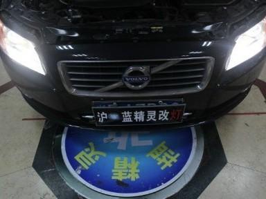 沃尔沃S80改氙气大灯 沃尔沃改车灯 上海蓝精灵