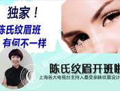 【韩式半永久】EN微妆商学院