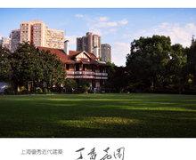 上海· 丁香花园别墅