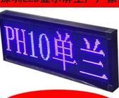 P10单蓝