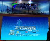 上海展会现场《2013上海国际车展》